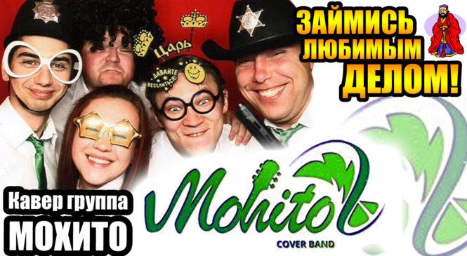 Кавер бенд MOHITO Мохито в авторском проекте Юрия Павлюка Займись любимым делом!