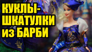 Кукла шкатулка из Барби - Сшить коллекционные платья и одежду