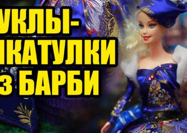 КУКЛЫ ШКАТУЛКИ ИЗ БАРБИ! Как сшить платья Барби и одежду для кукол, сделать шкатулку своими руками