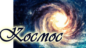 Музыка космоса