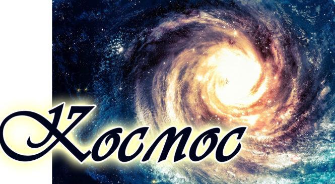 МУЗЫКА КОСМОСА Электронная музыка «Полет в космос». Космический транс и релакс. Мелодия Вселенной