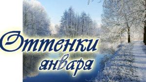 МУЗЫКА ЯНВАРЯ Мелодия зимы, снега. Снежная мелодия. Тихая спокойная красивая фоновая музыка без слов