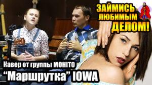 ПЕСНЯ МАРШРУТКА IOWA