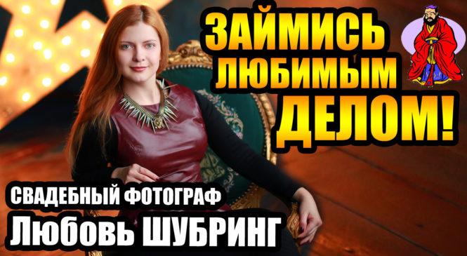 Свадебный фотограф Любовь Шубринг в авторском проекте Юрия Павлюка «Займись любимым делом!»