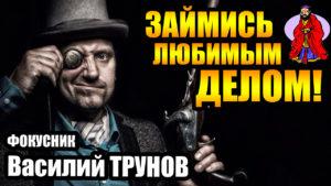 Василий Трунов