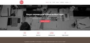 Бюро переводов в Минске