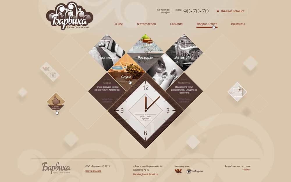 Создание сайта стильный дизайн