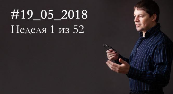 Дневник #19_05_2018. Неделя 1 из 52