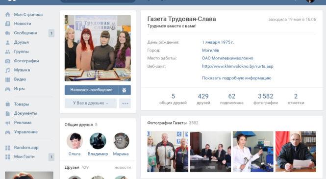 Группа газеты ВКонтакте «Трудовая слава» (Могилев). Анализ, раскрутка, продвижение в ВК, подписчики