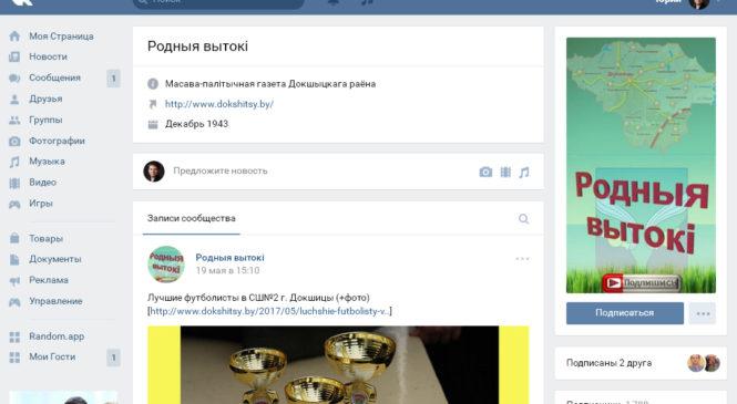 Группа газеты ВКонтакте «Родныя вытокі» (Докшицы). Анализ, раскрутка, продвижение в ВК, подписчики