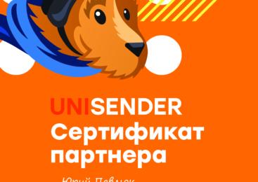 Кто как провел вечер пятницы… А я стал сертифицированным партнером UniSender!