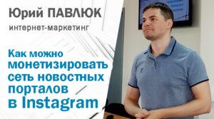 Вопрос остается открытым: Как монетизировать сеть новостных порталов в Instagram?