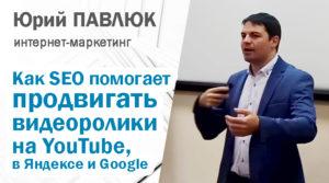 Как SEO помогает продвигать видеоролики на YouTube, в Яндексе и Google