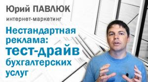 Нестандартная реклама - Тест-Драйв бухгалтерских услуг