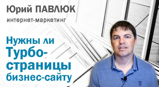 Нужны ли Турбо-страницы от Яндекса бизнес-сайту