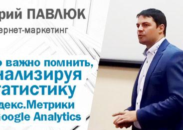 О чем важно помнить, анализируя статистику Яндекс.Метрики и Google Analytics