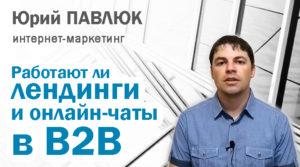 Работают ли лендинги и онлайн-чаты в B2B