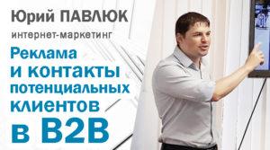 Реклама, время принятия решения и контакты потенциальных клиентов в B2B