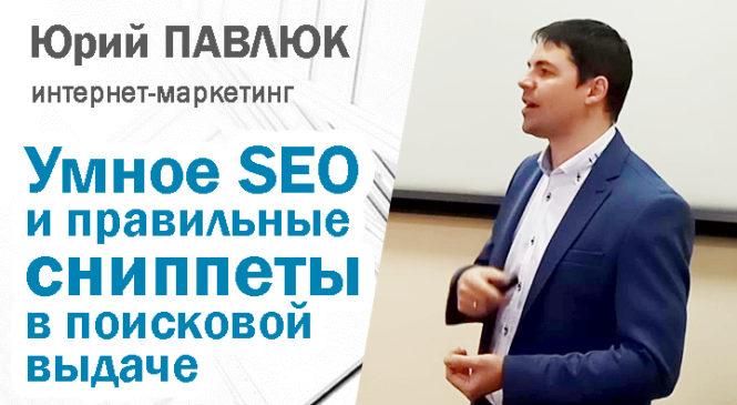 Умное SEO и правильные сниппеты в поисковой выдаче Яндекс и Google