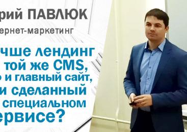 Что лучше: лендинг на той же CMS, что и основной сайт, или сделанный на специализированном сервисе?