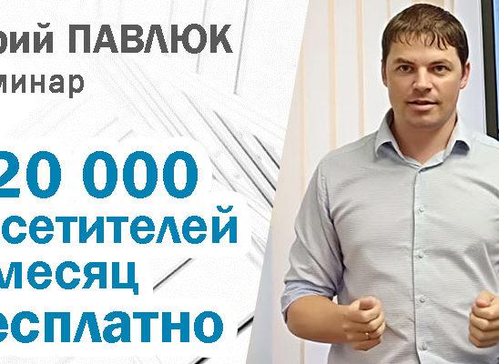 +20 000 потенциальных клиентов в месяц бесплатно