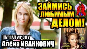Алена Иванкович