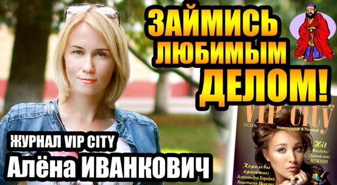 Алена Иванкович (журнал VIP City) в авторском проекте Юрия Павлюка «Займись любимым делом!»