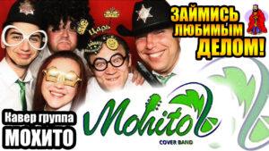 Кавер бенд MOHITO
