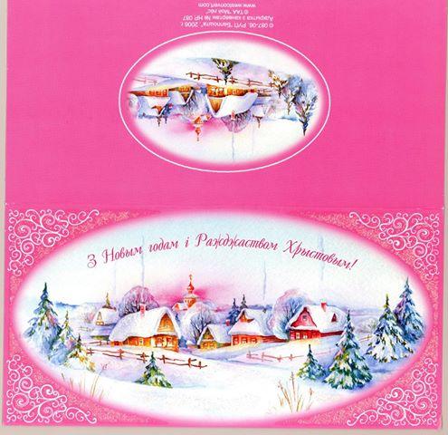Рождественско-филологическая история