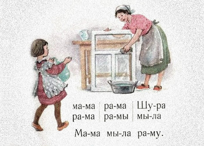 Рама мылась мамой