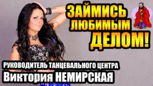 Виктория Немирская
