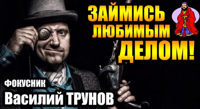 Фокусник Василий Трунов в авторском проекте Юрия Павлюка «Займись любимым делом!»