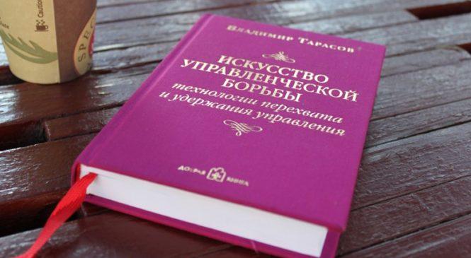 Книги, которые я рекомендую по итогам 2015-го: Рэнд, Тарасов, Кийосаки, Пинтосевич и другие