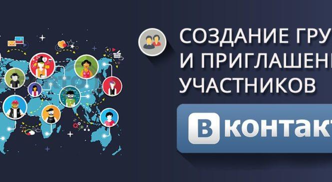Общие замечания по группам ВКонтакте и 6 рабочих фишек для раскрутки сообществ