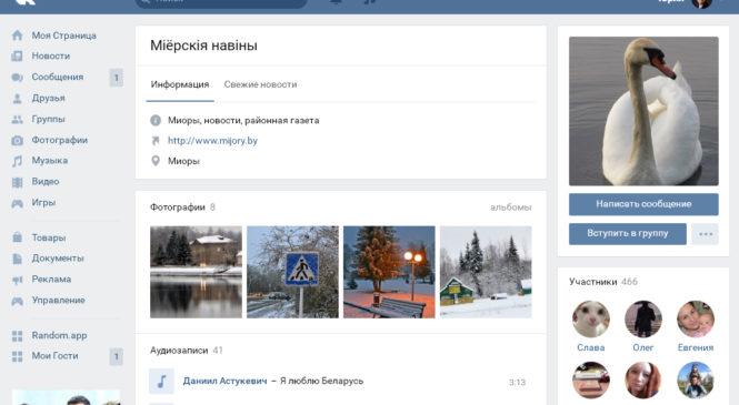 Группа газеты ВКонтакте «Міёрскія навіны» (Миоры). Анализ, раскрутка, продвижение в ВК, подписчики