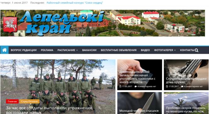 Анализ сайта газеты «Лепельский край» (Лепель, Витебская область, Беларусь)