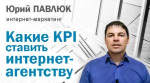 Какие KPI ставить интернет-агентству и SEO-агентству