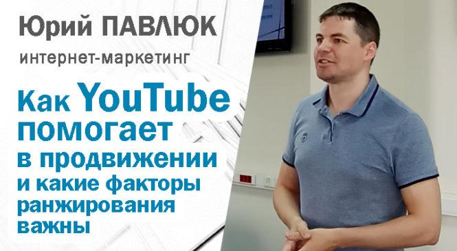 Как YouTube помогает в продвижении и какие факторы ранжирования действительно важны