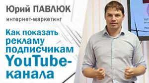 О рекламе для подписчиков конкретного YouTube-канала