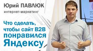 Что сделать, чтобы сайт B2B понравился Яндексу
