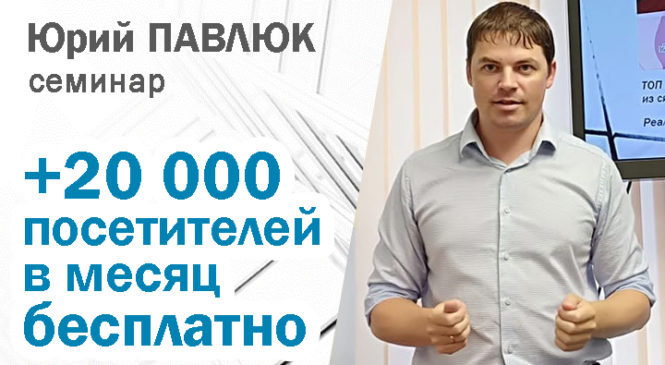 +31 000 потенциальных клиентов в месяц бесплатно