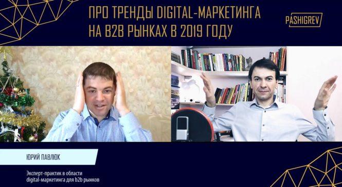 Про тренды digital-маркетинга на b2b рынках в 2019 году