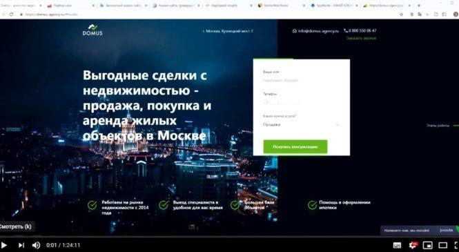 Агентство недвижимости в Москве — СайтЛинч (разбор сайта) от Юрия Павлюка