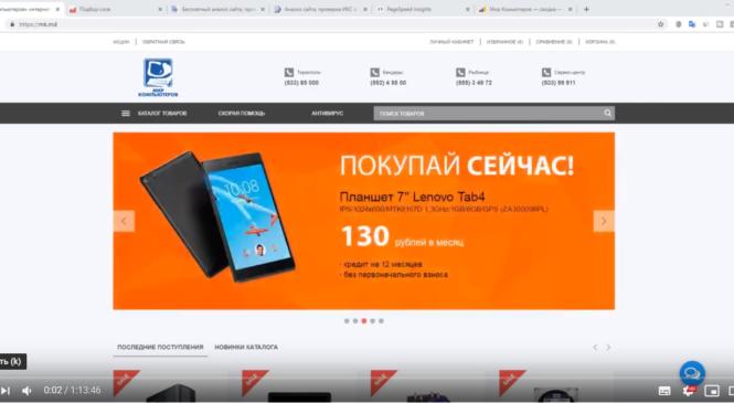 Интернет-магазин цифровой техники — СайтЛинч (разбор сайта) от Юрия Павлюка