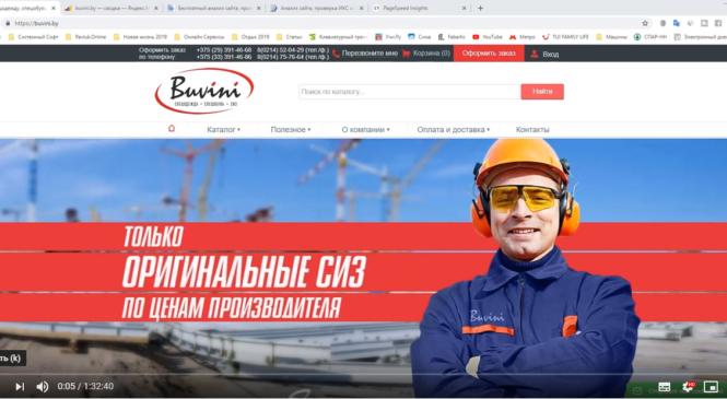 Buvini.by — Спецодежда, спецобувь и СИЗ — СайтЛинч от Юрия Павлюка