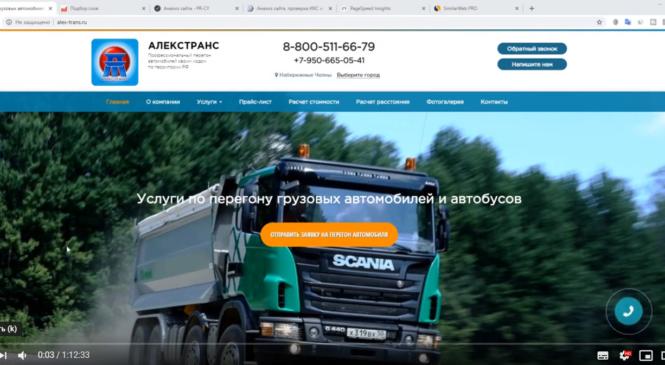 Услуги по перегону грузовых автомобилей и автобусов — СайтЛинч (разбор сайта) от Юрия Павлюка