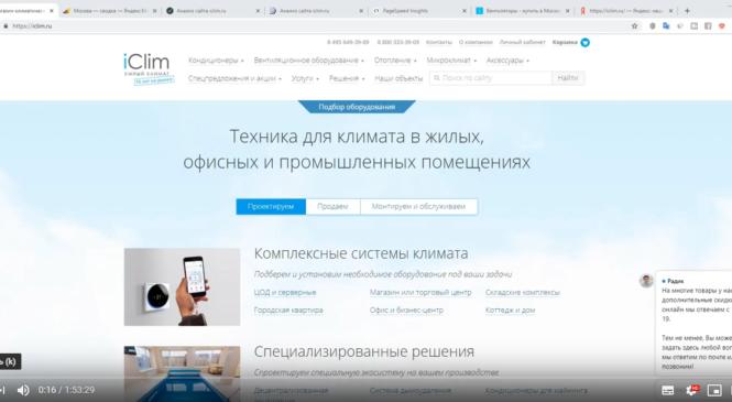 Интернет-магазин климатической техники iClim.ru — СайтЛинч от Юрия Павлюка