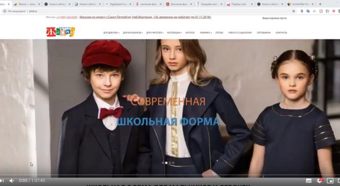 Школьная форма от производителя Жанна Мир Детства — СайтЛинч от Юрия Павлюка