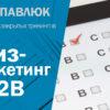 Квиз-маркетинг в B2B. Примеры сайта/лендинга на конструкторе с онлайн-тестом. Кейсы, темы викторины