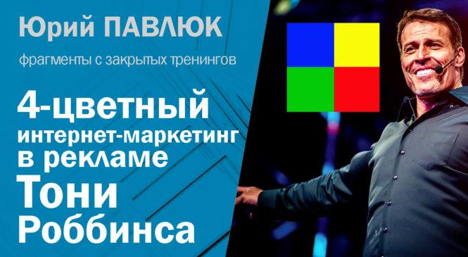 4 цвета личности Тома Шрайтера в рекламе Тони Роббинса в Москве (разбор)